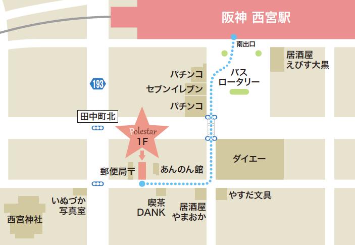 「阪神西宮駅」えびす口より徒歩4分 大人の女性のためのホリスティックケアサロン Polestar(ポールスタ-)